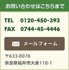 奈良リーフユニティへのお問合わせはこちらまで
