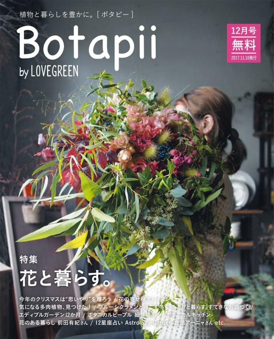 Botapii_vol_10_1106-1_1200_jpg_pagespeed_ce_3sIZ4vc00E