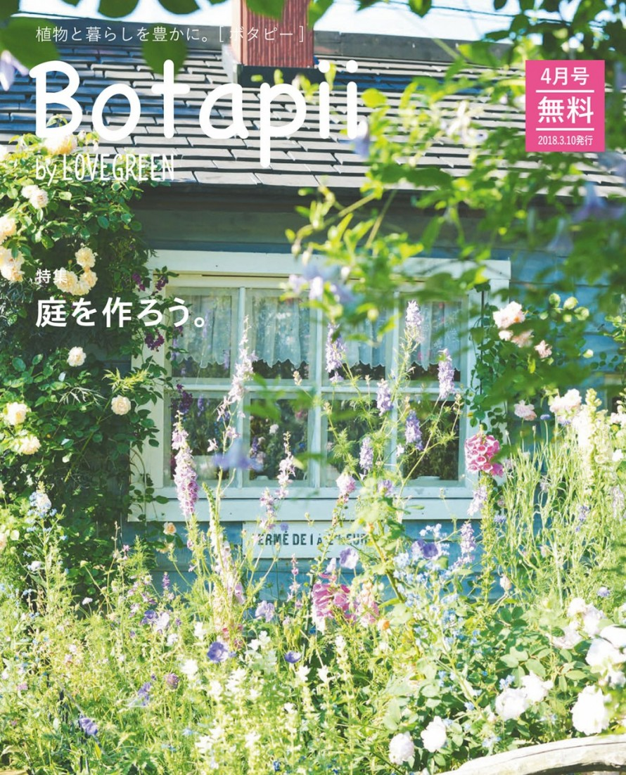 botapii_1200_vol14_jpg_pagespeed_ce_tFR1eft9x_