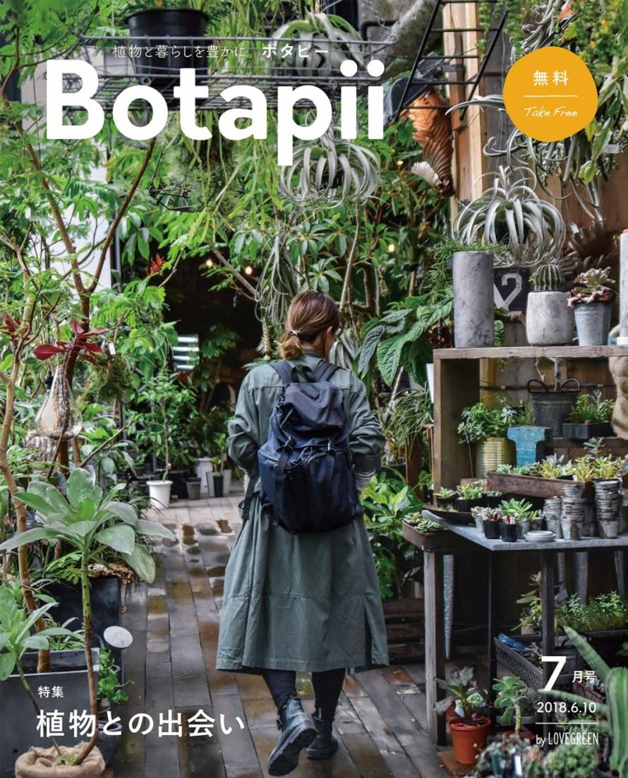 botapii_1200_vol17