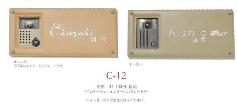 c-122