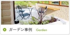 garden-jirei