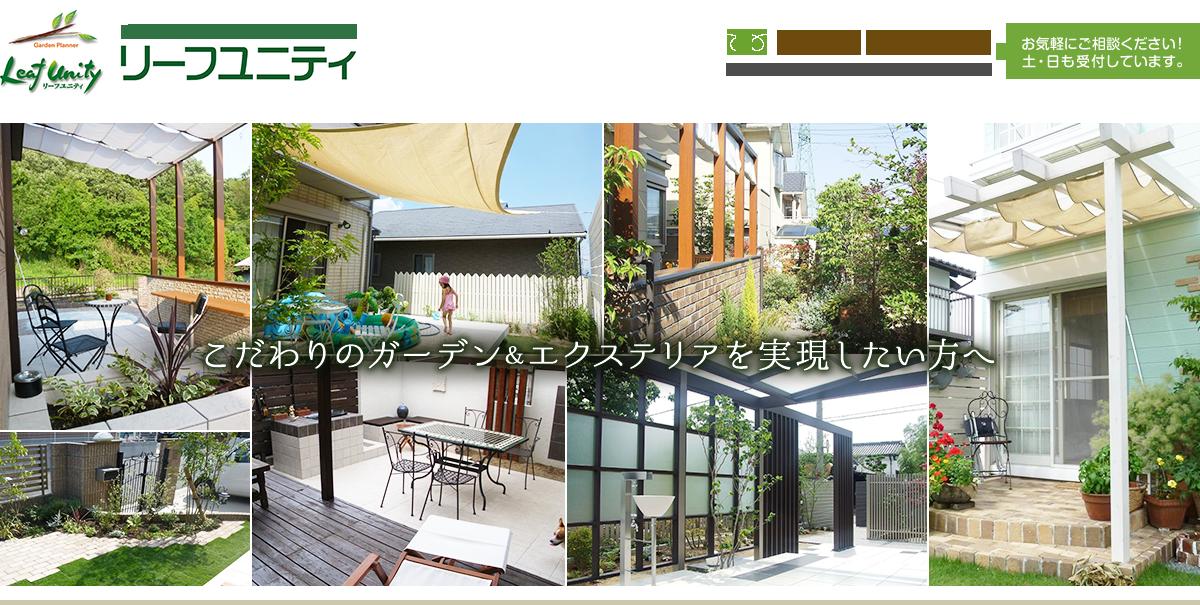 奈良のガーデンエクステリア専門店リーフユニティ リフォーム・植木についてもお任せください