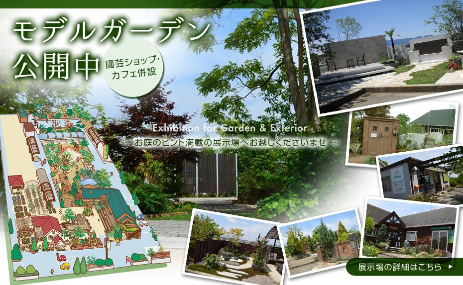 奈良県外構・庭・エクステリアの専門店 リーフユニティ モデルガーデン公開中