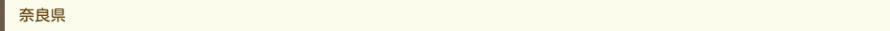 奈良県エクステリアリフォーム対象エリア