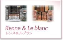 レンヌ&ルブラン