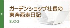 ガーデンショップ社長の東奔西走日記