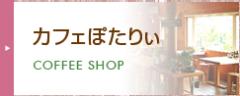 カフェぽたりぃ