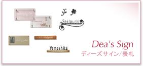 ディーズサイン/表札
