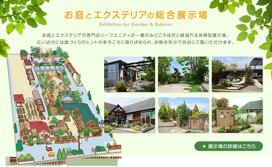 奈良ガーデン・エクステリア専門店リーフユニティの総合展示場